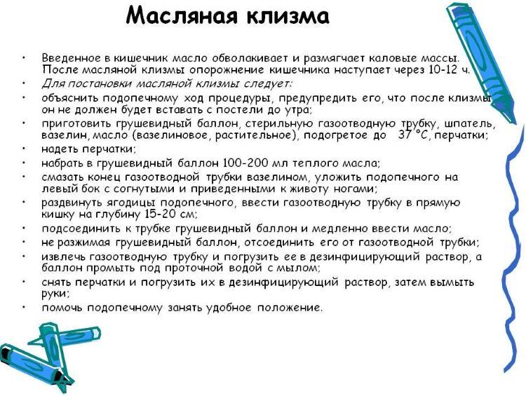 klizma_dlja_pohudenija_v_domashnih_uslovijah_2