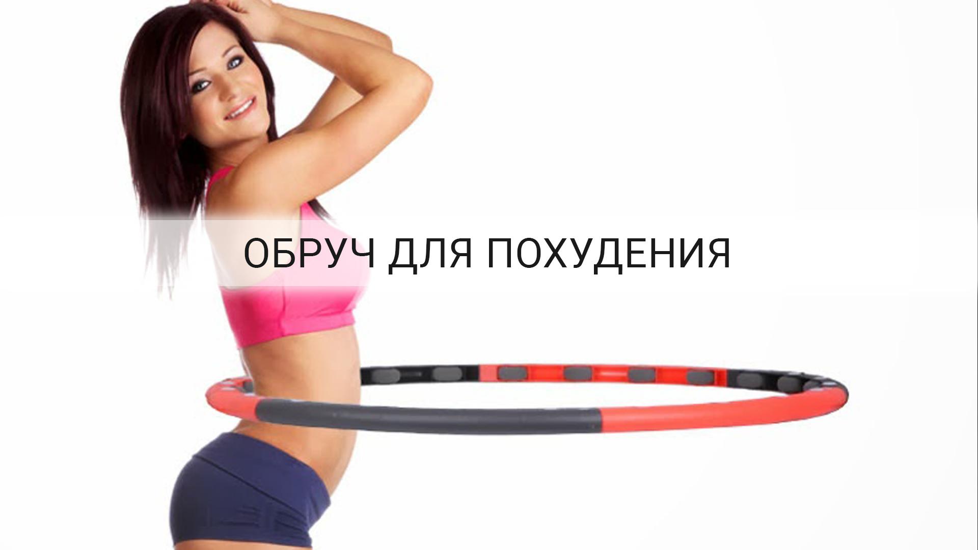 сколько заниматься для похудения
