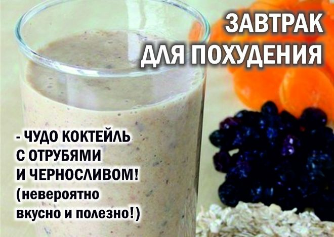 Бесполезный кефир с отрубями - {amp}quot;жиросжигающая амброзия{amp}quot;: 3 мифа о пользе для похудения и здоровья