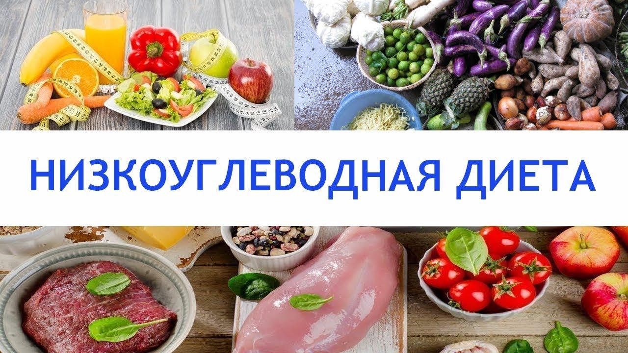 Гипоуглеводная диета продукты