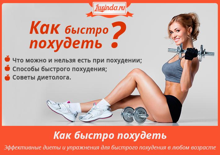 Как Можно Быстро Похудеть. Эффективные способы похудения в домашних условиях