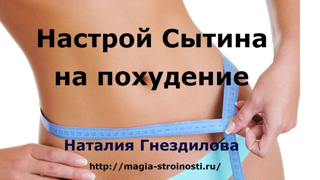 Настрои сытин похудение