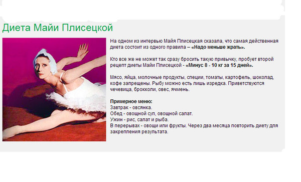 Диета Для Балерины. Диета балерин: рацион для похудения