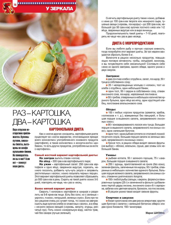 Диета кефирная и картофельная