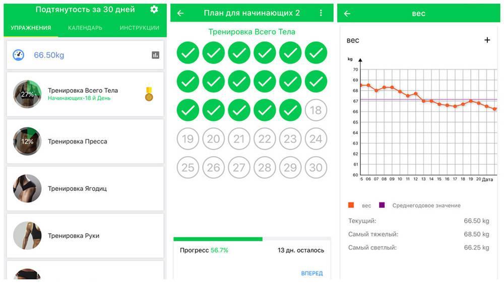 Приложения на айфон упражнения для похудения