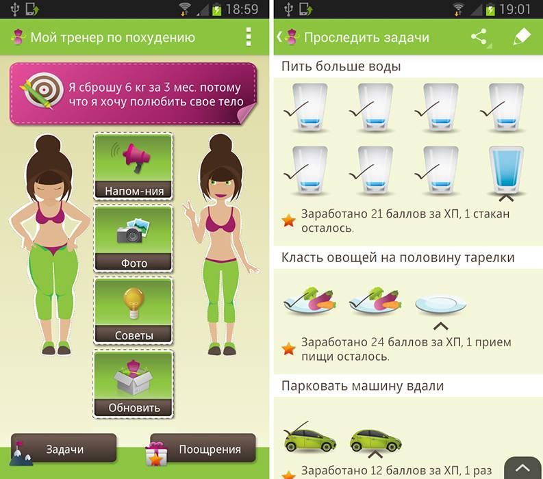 Лучшие приложения из плей маркета для похудения