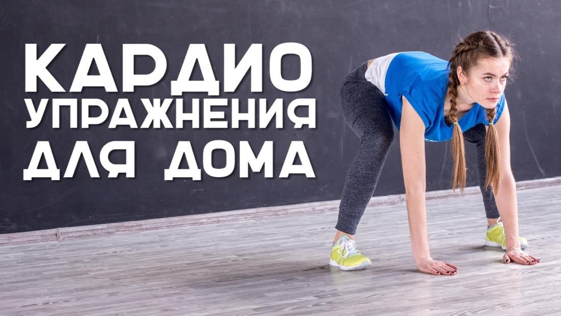 кардио упражнения для похудения видео