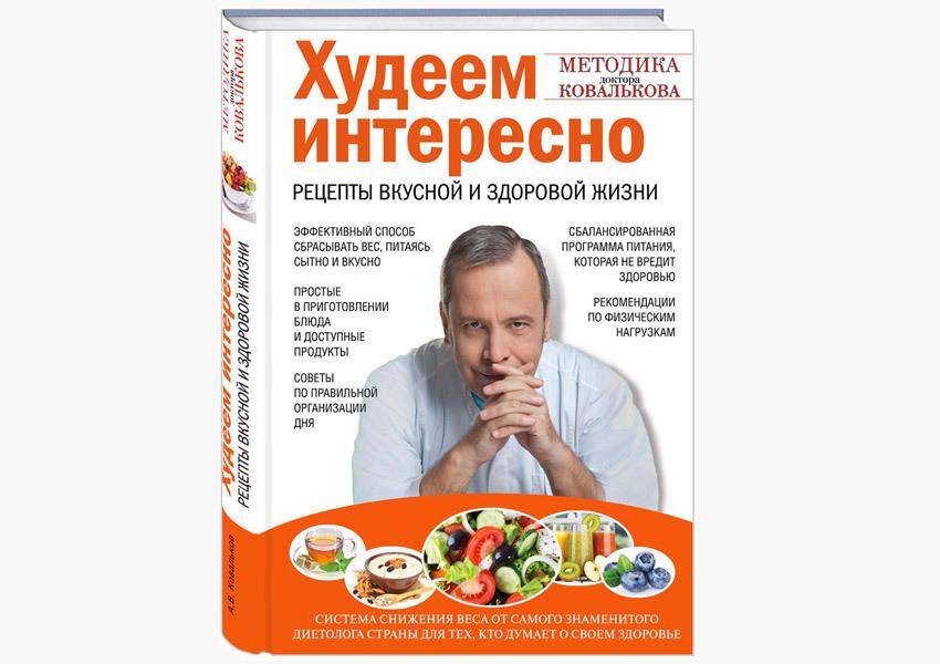 Методики Похудения Доктора Ковалькова. Диета Ковалькова. Меню на каждый день, неделю, месяц. 1, 2, 3 этап похудения. Отзывы и результаты