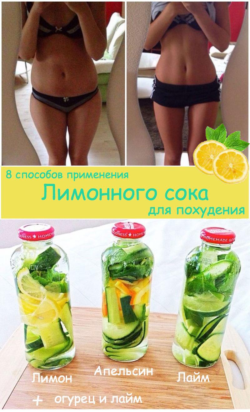 [BBBKEYWORD]. 8 способов как использовать лимонный сок для похудения