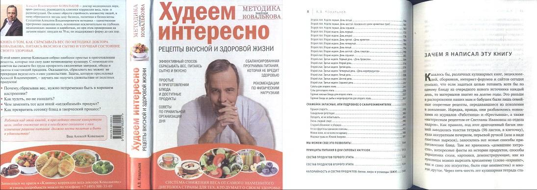 Эффективная Диета Ковалькова. Диета Ковалькова
