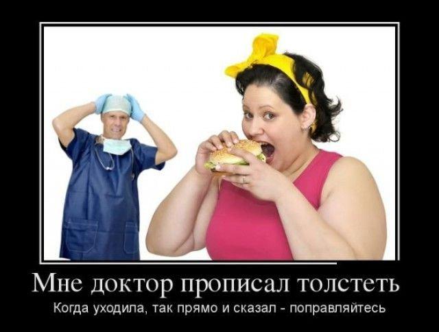 мотивационные фото для похудения смешные